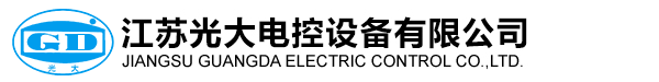 江苏光大电控设备有限公司